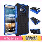 車輪紋 HTC ONE M9 PLUS 手機殼 輪胎紋 m9+ 保護套 全包 防摔 支架 外殼 硬殼 球形紋 足球紋 盔甲
