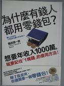 【書寶二手書T1/財經企管_JOL】為什麼有錢人都用零錢包_龜田潤一郎