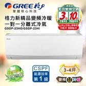 格力 GREE 分離式冷暖變頻冷氣 3-4坪 新精品系列 (GSDP-23HO/GSDP-23HI)