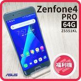 【福利品】ASUS ZENFONE4 PRO ZS551KL 6G/64G 掛機神器 S835