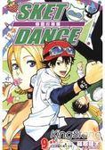 SKET DANCE學園救援團09