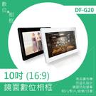 [ 10吋 / 16:9 / 防刮鏡面 ]e-kit電子相框/ 10吋防刮鏡面數位相框/電子相冊/商品廣告機DF-G20