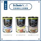 Dr.Clauder's克勞德博士[主食貓罐,3種口味,400g,德國製](一箱12入)