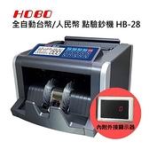 HOBO HB-28 全自動液晶數位台幣/人民幣防偽點/驗鈔機【買就送計算機】