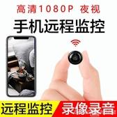 監控器無線攝像頭家用智慧1080P高清無需網絡監控器WIFI可以連手機遠程3 LX 智慧e家