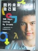 【書寶二手書T1/心靈成長_NOH】我的未來,自己寫:17歲資奧金牌少年,衝撞體制500天_何達睿
