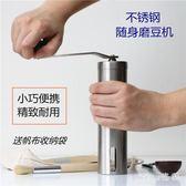 不銹鋼手動咖啡豆研磨機家用手搖現磨豆機粉碎器小巧便攜迷你水洗 qf3165【miss洛羽】