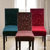 餐桌椅子套罩通用彈力酒店家用連體簡約凳子套布藝 FR1423『夢幻家居』