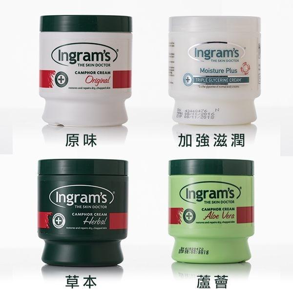 南非 Ingram s 護膚霜 500g 原味/草本/蘆薈/加強滋潤 四款可選 南非平輸 護手霜 乳液 乳霜【PQ 美妝】