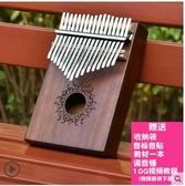 拇指琴 拇指琴17音卡林巴琴初學者樂器便攜式手指琴卡淋巴琴sparter 歐歐