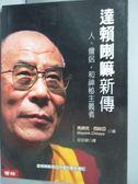 【書寶二手書T3/傳記_HAQ】達賴喇嘛新傳-人、僧侶,和神秘主義者_莊安祺, 馬顏克 / 西哈亞