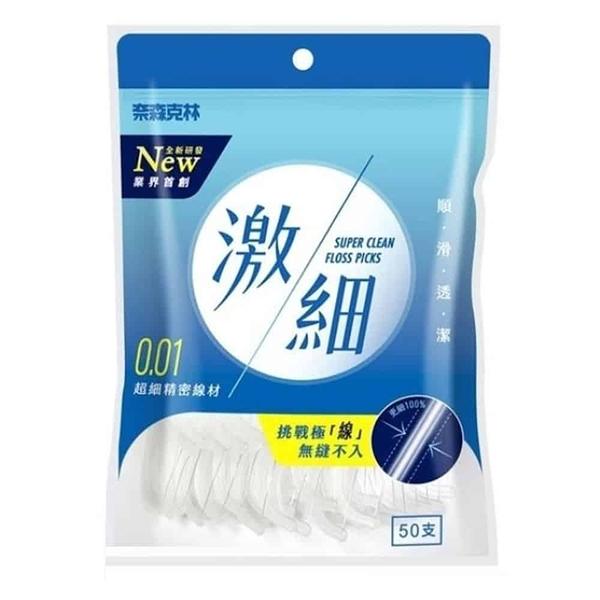奈森克林 激細牙線棒 50支/包◆德瑞健康家◆