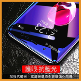 OPPO 全屏紫光透明鋼化膜抗藍光Reno標準版 AX7 R17 R15 A3 AX5 A73(4G) A75 A75s 玻璃貼保護貼膜