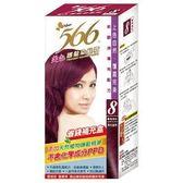 566 美色 護髮染髮霜 補充盒 8號-葡萄酒紅 40g