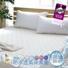 3M防潑水馬卡龍床包式保潔墊 雙人5x6...