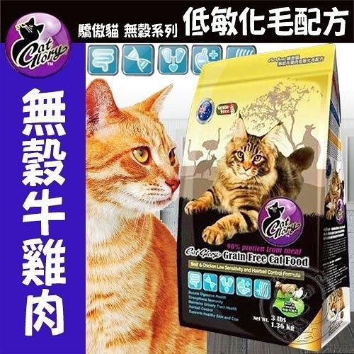 【培菓寵物48H出貨】Cat Glory 驕傲貓》無穀牛雞肉低敏化毛配方貓飼料-6lb