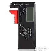 充電器 電池電量測試儀 數顯檢測顯示器 BT-168D 可測5號7號充電電池 阿薩布魯