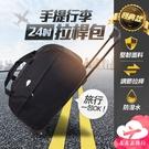 【台灣現貨】24吋行李拉桿手提包 手提旅行包 拉桿旅行包 大容量防水包【CI300】99750走走去旅行