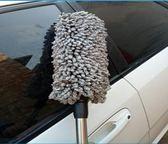 洗車拖把車用拖把洗車神器軟毛純棉多功能通水伸縮式汽車專用刷子【快速出貨八五折搶購】