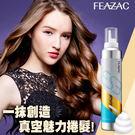 FEAZAC 舒科 抗熱彈力空氣捲髮慕斯 280ml ◆86小舖 ◆