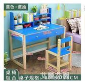兒童學習桌實木小學生可升降課桌寫字桌椅套裝寫字臺兒童書桌家用QM『艾麗花園』