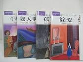【書寶二手書T8/兒童文學_AQJ】簡愛_孤星淚_老人與海_小婦人_4本合售