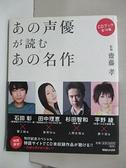 【書寶二手書T8/音樂_B73】あの声優が読むあの名作_Takashi SaitoÌ