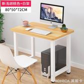 電腦桌臺式書桌家用簡易辦公桌子學生書桌簡約寫字臺單板桌 莫妮卡小屋 YXS