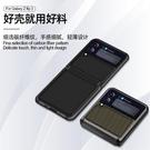 三星 Galaxy Z Flip 3 手機殼 碳纖維紋 超薄 保護套 防摔防滑 防刮 輕薄 簡約 保護殼 手機套