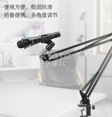 懸臂支架 電容麥克風話筒架子桌面萬向懸臂支架桌面大懸臂支架麥克風防震架 京都3C