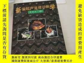 二手書博民逛書店罕見新編超聲顯像診斷學Y211077 李泉水 江西科學技術 出版