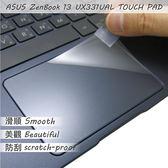 【Ezstick】ASUS UX331 UAL TOUCH PAD 觸控板 保護貼