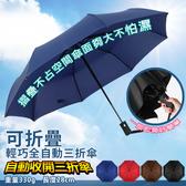 【樂邦】八骨自動開收三折晴雨傘 自動摺疊雨傘 一鍵開收