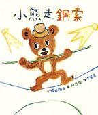 小熊走鋼索 ABP055 小魯圖書 (購潮8)