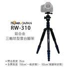 御彩數位@ROWA 日本 樂華 RW-310 鋁合金三軸球型雲台腳架 可拆單腳架 收合35cm 承載15kg 重1.5kg