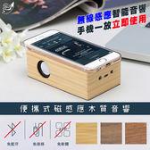 【Effect】聚會必備-便攜式磁感應木質小音響-紅鐵木