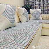 陶瓷沙發墊夏季涼席 高檔防滑夏天客廳時尚皮歐式沙發坐墊巾套罩 優家小鋪 igo