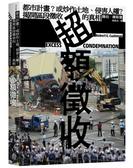 超額徵收:都市計畫?或炒作土地、侵害人權?揭開區段徵收的真相【城邦讀書花園】
