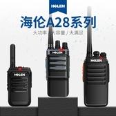 對講機HELEN海倫A28對講機民用輕薄迷你無線小型手持戶外餐廳50大功率 貝芙莉