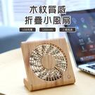 木紋質感折疊小風扇 USB 迷你 創意 筆記本 超薄 便攜 風扇 涼感 空調 迷你風扇 靜音風扇