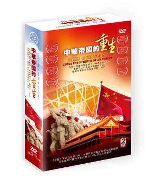 中華帝國的重生 DVD 兩片裝 (購潮8)