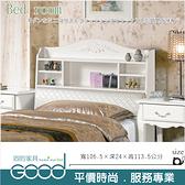 《固的家具GOOD》245-5-AP 仙朵拉3.5尺書架型被櫥頭【雙北市含搬運組裝】