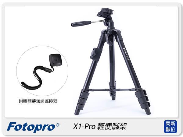 FOTOPRO 富圖寶 X-1 PRO 輕便 三腳架(X1PRO,湧蓮公司貨)附藍芽遙控器/GOPRO座/手機夾