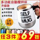 450ml 不鏽鋼電動攪拌咖啡杯 馬克杯 懶人杯【AE02709】JC雜貨