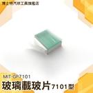 《博士特汽修》顯微鏡配件 載玻片7101型  微生物 玻璃載玻片 細胞培養 50片/盒 MIT-GP7101