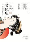 (二手書)日本文化史