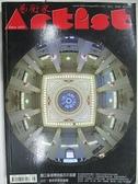 【書寶二手書T7/雜誌期刊_D11】藝術家_396期_古巴!藝術與革命專輯