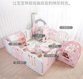 游戲圍欄嬰兒學步防護欄兒童室內玩具【奇趣小屋】