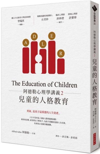 阿德勒心理學講義2:兒童的人格教育【城邦讀書花園】