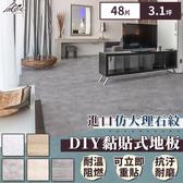 Incare 進口仿大理石紋DIY黏貼式地板-48片月面灰